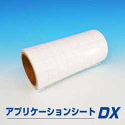 画像1: アプリケーションシートDX ステカSV-8 対応