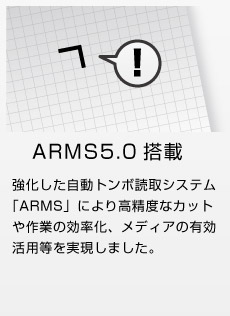 ARMS5.0搭載