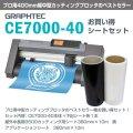 グラフテック カッティングマシン CE7000-40 シートセット