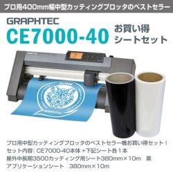 画像1: グラフテック カッティングマシン CE7000-40 シートセット