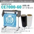 グラフテック カッティングマシン CE7000-60 スタンド付 シートセット