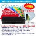 カッティングマシン シルエットカメオ4ブラック  Silhouette Cameo4 カッティング用シートA4判14色各1枚+転写シート14枚 スターターセット