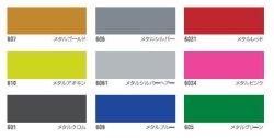 画像1: スターメタル屋外耐候5年ミラーシート A4変形 9色セット